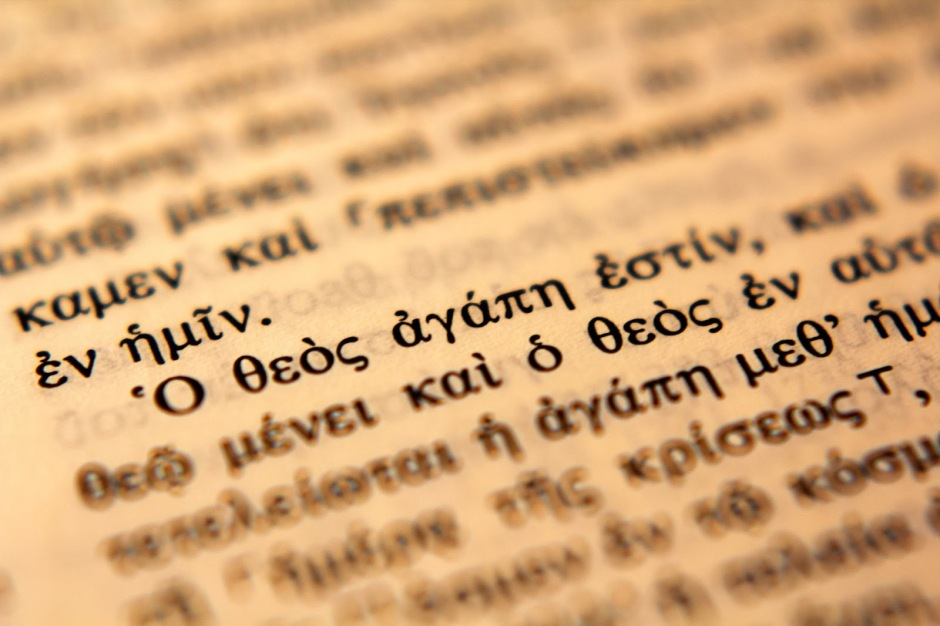 Koine Greek Text