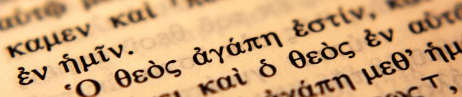 Koine Greek Text